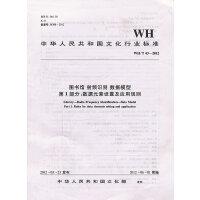 WH/T43-2012 图书馆 射频识别 数据模型 第1部分:数据元素设置及应用规则