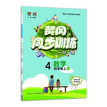 黄冈同步训练四年级数学 RJ版人教 上册 2019秋万向思维
