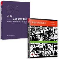 外部空间设计+空间 从功能到形态(套装2册)日本著名建筑大师芦原义信 原广司经典之作 建筑空间的入门书籍