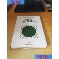 【二手旧书9成新】星巴克:一切与咖啡无关(典藏版) /[美]霍华德・毕哈、[美]珍妮