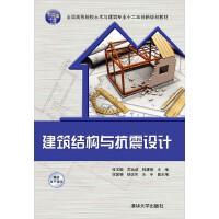 建筑结构与抗震设计