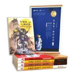 《牛角包一样的会计》财务系列全集,精美套装(全四册)