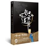 如云・追月:《一梦江湖》二周年纪念画集