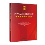 《中华人民共和国民法典》婚姻家庭编学习读本