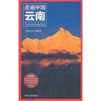 走遍中国:云南(第4版) 《走遍中国》编辑部 9787503248757