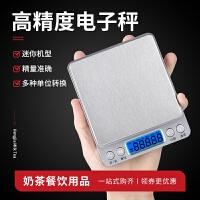电子称奶茶店专用厨房秤烘焙秤家用称重食物小克称高精度0.1g商用