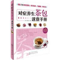 【二手书8成新】对症养生茶速查手册 张伟,双福 9787122203816