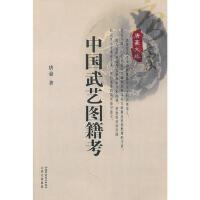 【二手旧书8成新】中国武艺图籍考 唐豪 9787537729765