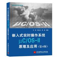 【二手旧书8成新】嵌入式实时操作系统μC/OS-II原理及应用(第4版 任哲,房红征,曹靖,http:book.erp
