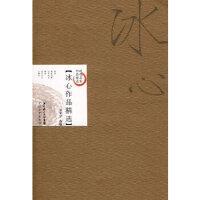 冰心作品精选(新版) 9787535437495