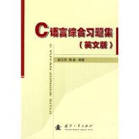 【二手书9成新】 C语言综合习题集:英文版 赵卫东 国防工业出版社 9787118065169