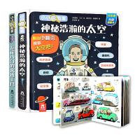 葫芦弟弟乐乐趣3D立体书交通工具太空翻翻书儿童汽车书籍关于男孩工程车挖掘机的绘本故事书幼儿3-4-6儿童书籍6岁101个