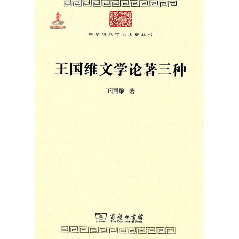 王国维文学论著三种(中华现代学术名著)