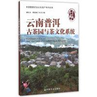 云南普洱古茶园与茶文化系统(中国重要农业文化遗产系列读本)