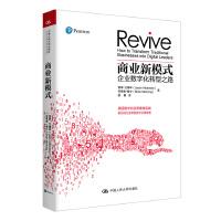 商业新模式――企业数字化转型之路