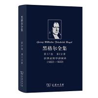 黑格尔全集 第27卷 第I分册:世界史哲学讲演录(1822-1823) 商务印书馆