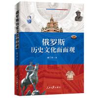 俄罗斯历史文化面面观