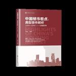 中国楼市看点:典型事件解析(2017―2018)――以成都为例