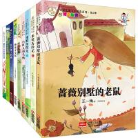 蔷薇老鼠的别墅冰波王一梅童话系列书全套9册 一年级二三年级小学生课外阅读书籍必读班主任推荐雨街的猫童话故事书9-12岁