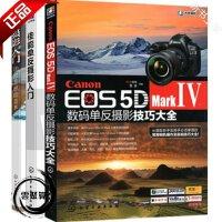 佳能5D4摄影教程书籍教材 轻松玩转佳能5D Mark Ⅳ单反相机摄影从入门到精通 Canon EOS 5D Mark