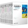 幼儿园园长专业能力提升丛书 套装12本 苏婧 主编 北京师范大学出版社