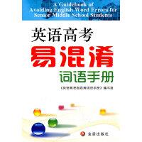 英语高考易混淆词语手册