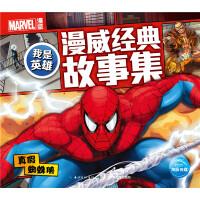 我是英雄・漫威经典故事集:真假蜘蛛侠