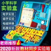 小学四年级下电路科学实验盒电学串并联小灯泡亮了实验器材物理电学磁学幼儿园儿童diy科技小制作实验套装