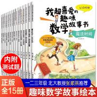 我超喜欢的数学故事书全套15册 幼儿童阶梯数学启蒙认知益智早教绘本一二三四年级小学生课外阅读物6-7-8-9-10儿童