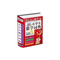 小学生数学词典-新课标.小学生必备工具书-彩色图解版( 货号:756773026285)