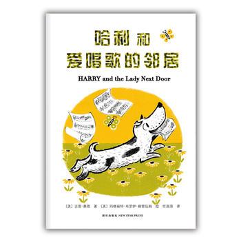 哈利和爱唱歌的邻居 世界绘本史上经典的小狗形象,可爱、俏皮、有主见(爱心树童书出品)