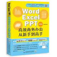 【二手旧书8成新】word/Excel/PPT 2016高效商务办公从新手到高手 创客诚品 9787830025410