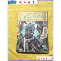 【二手9成新】中国敦煌壁画全集 1:敦煌北凉北魏(精装)一版一