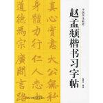 中国书法教程――赵孟�\楷书习字帖