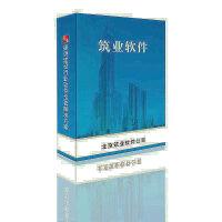 筑业施工日志软件(施工企业文档管理系统)2016版