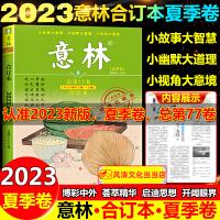 读者2019年夏季卷合订本7.12总第684-689期读者文摘读者杂志作文素材高中初中文学文摘