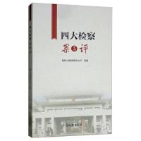 【二手旧书8成新】检察案与评 最高人民检察院办公厅 9787510222696