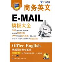 【二手旧书8成新】英语 职场英语充电系列:商务英文E-MAIL模板大全(附赠 戈玉和 9787533152857