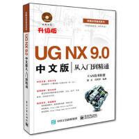 【二手旧书8成新】UG NX 9 0中文版从入门到精通(含 CAX技术联盟著 9787121255427