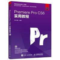 正版 Premiere Pro CS6实用教程 PR6 PRCS6教程 书籍 Premiere Pro CS6影视编辑