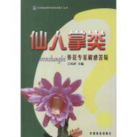 仙人掌类养花专家解惑答疑,王凤祥编,中国林业出版社
