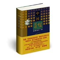 中国茶经(2011年修订版)