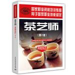 茶艺师(基础知识)(第2版)――国家职业资格培训教程