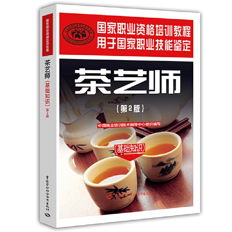 茶艺师(基础知识)(第2版)——国家职业资格培训教程