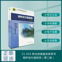 11-016职业技能鉴定指导书 锅炉运行值班员(第二版)新定价