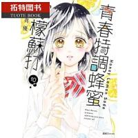 预售 原版进口书 漫画书 村田真优《青春特调蜂蜜柠檬苏打(10)》尖端 5月