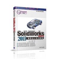 Solidworks 2015中文版模具设计培训教程