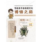写给孩子的传统文化――博悟之旅・规则(中)
