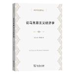 论马克思主义经济学(经济学名著译丛)