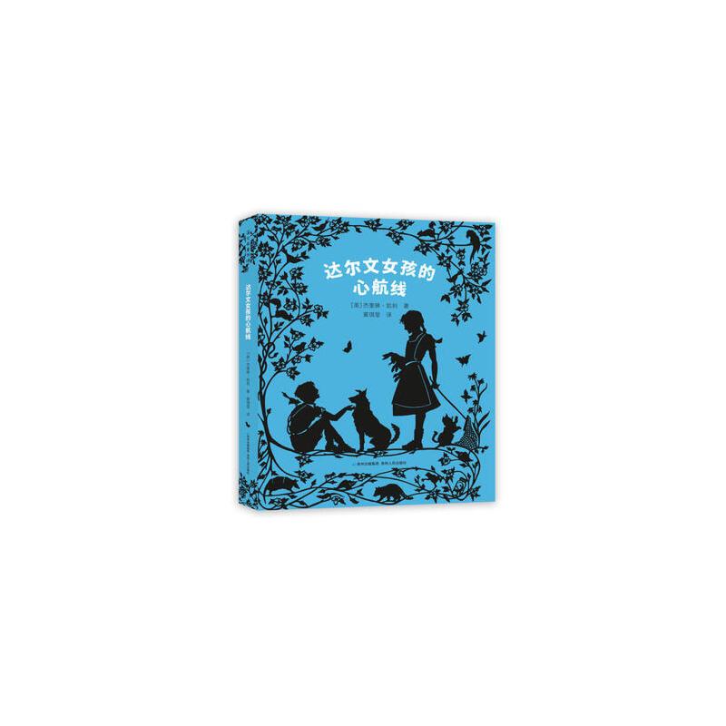 达尔文女孩的心航线 纽伯瑞儿童文学奖获奖作品《达尔文女孩》续集。与卡莉重逢,走进对自然和科学充满好奇的十三岁女孩的生活,重访二十世纪初的美国南方。小说包含成长、家庭、校园等因素,交织着心碎悲伤和幽默欢乐。(蒲公英童书馆)